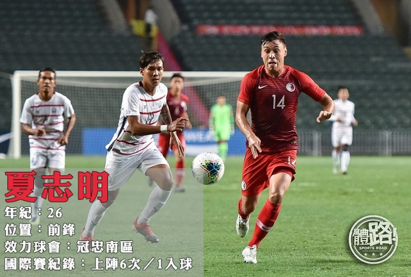 football_hkteam_hongkongteam_eaff_20191205-james
